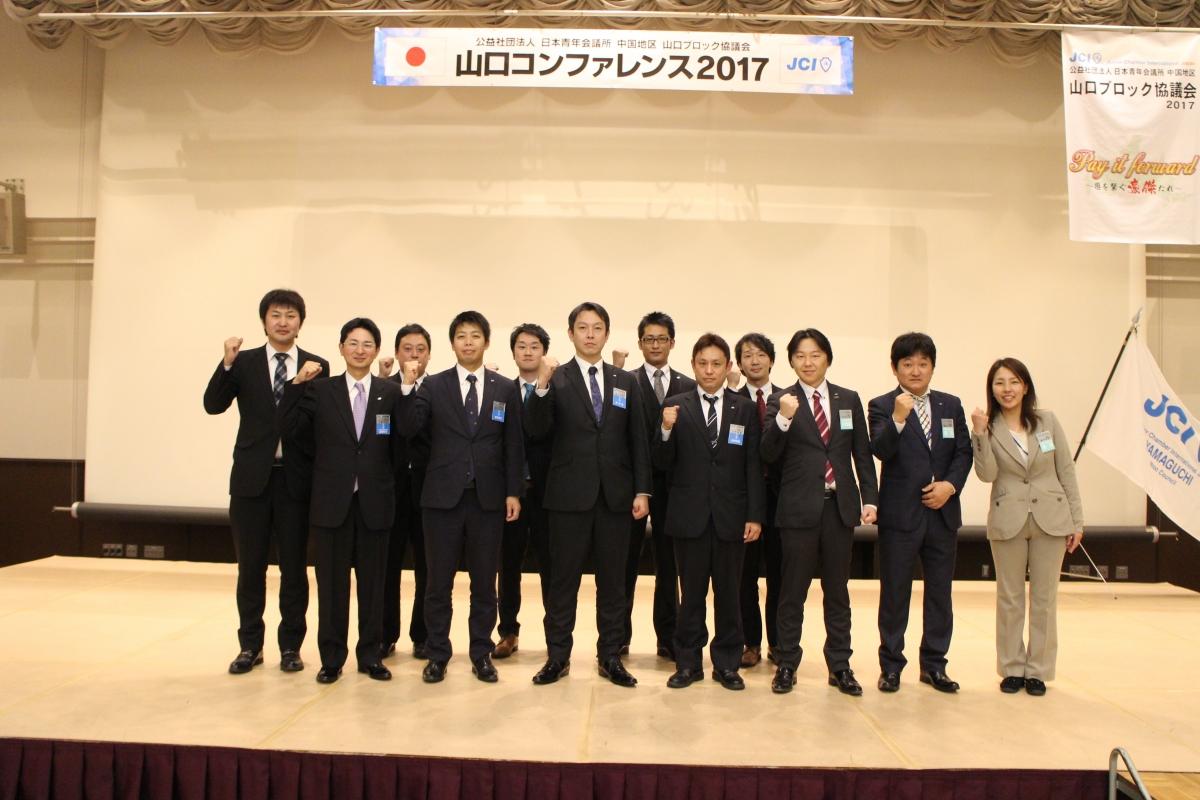 山口コンファレンス2017