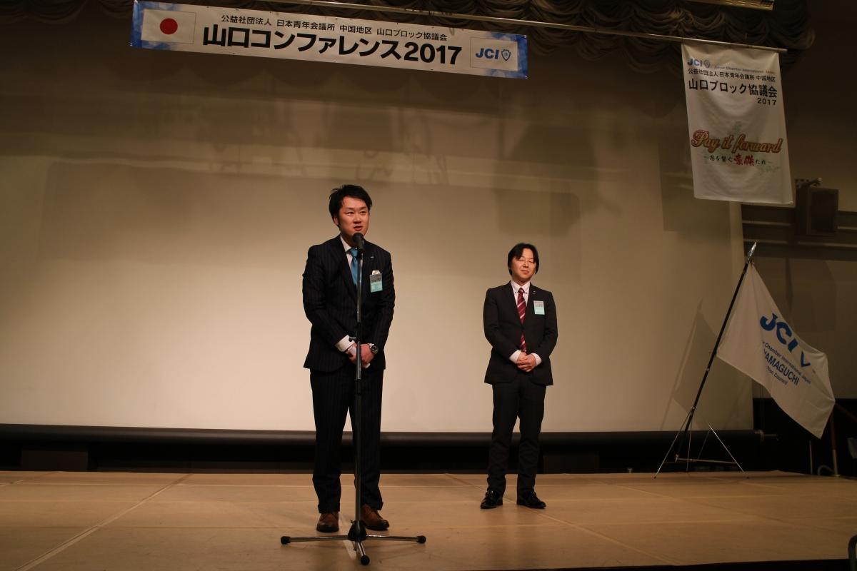 山口コンファレンス2017のサムネイル画像2