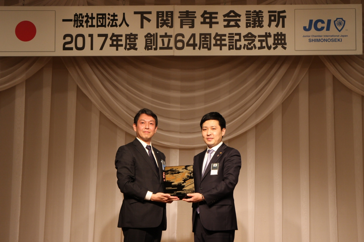下関青年会議所創立64周年記念式典のサムネイル画像1