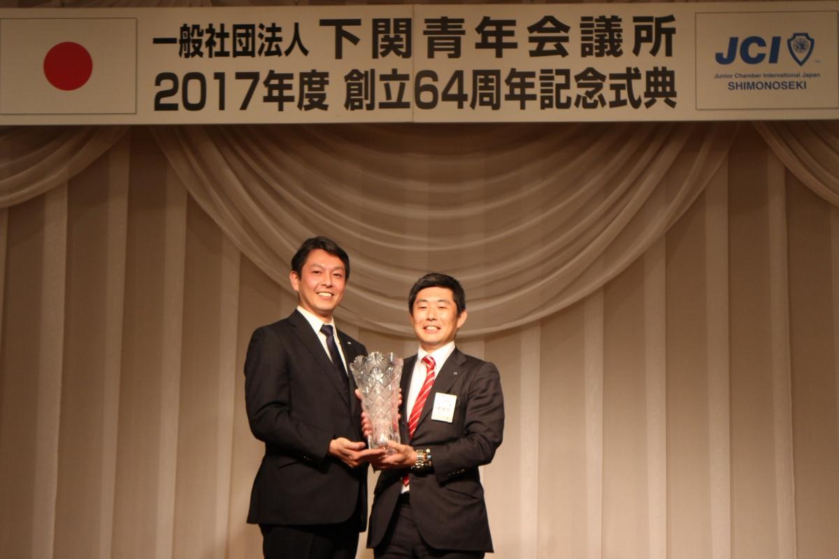 下関青年会議所創立64周年記念式典のサムネイル画像2