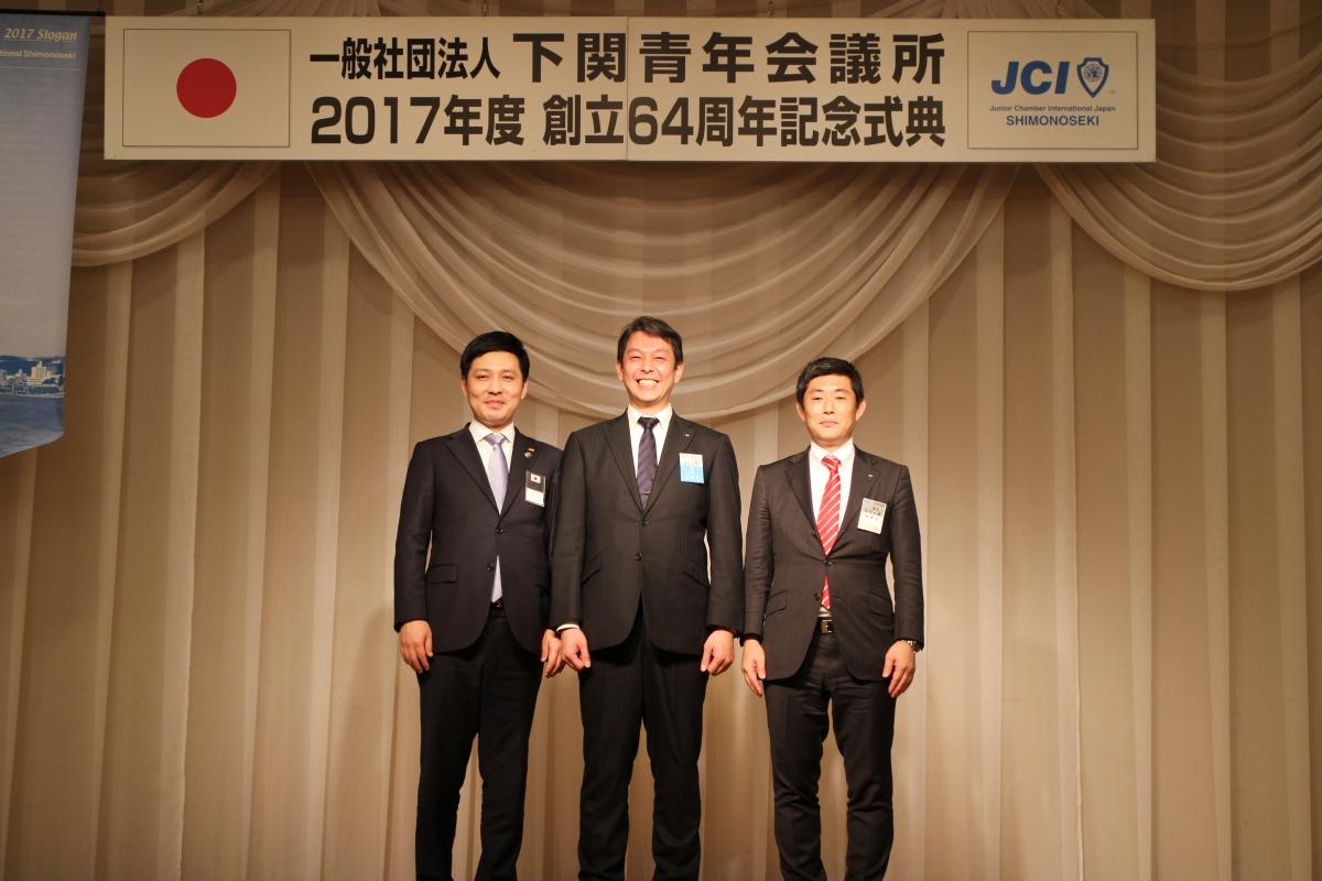 下関青年会議所創立64周年記念式典のサムネイル画像3