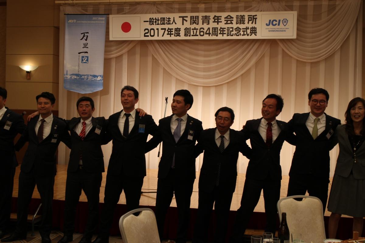 下関青年会議所創立64周年記念式典のサムネイル画像5