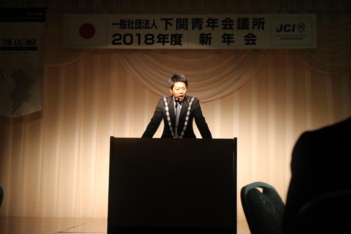 2018年度新年例会・新年会のサムネイル画像1