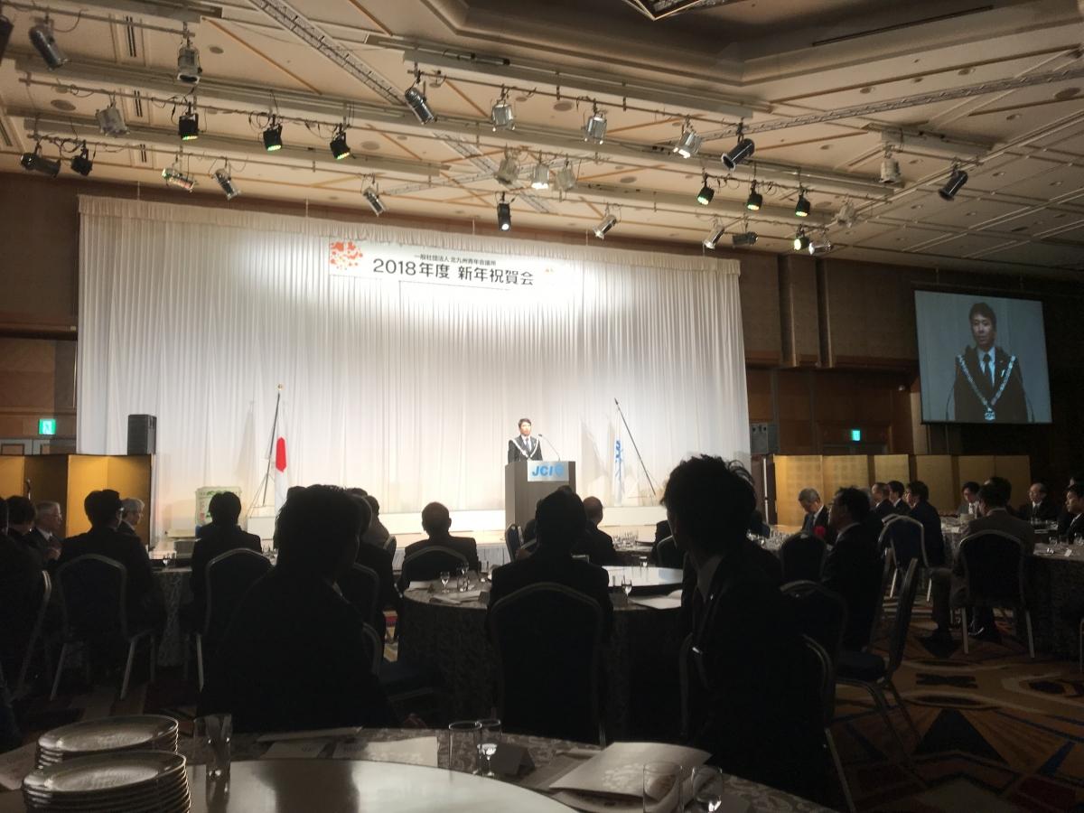 一般社団法人北九州青年会議所 2018年度 新年祝賀会のサムネイル画像1