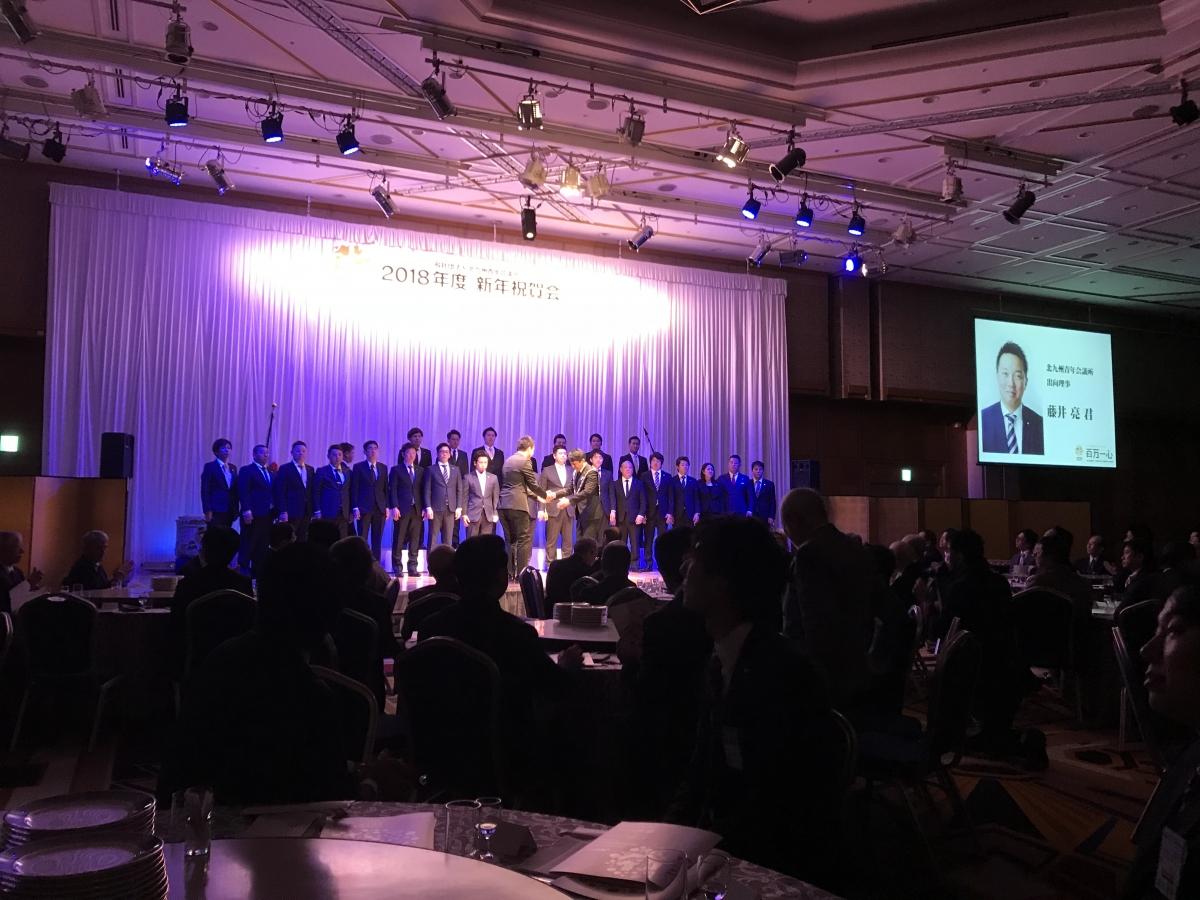 一般社団法人北九州青年会議所 2018年度 新年祝賀会のサムネイル画像2