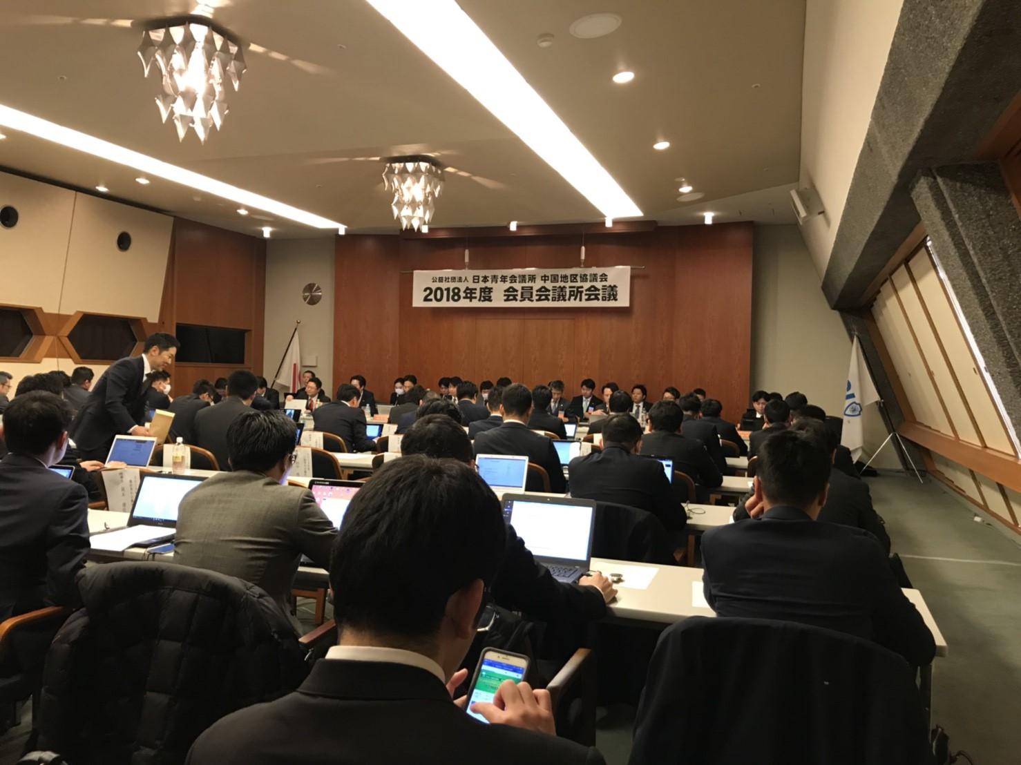 2018年度 京都会議のサムネイル画像4