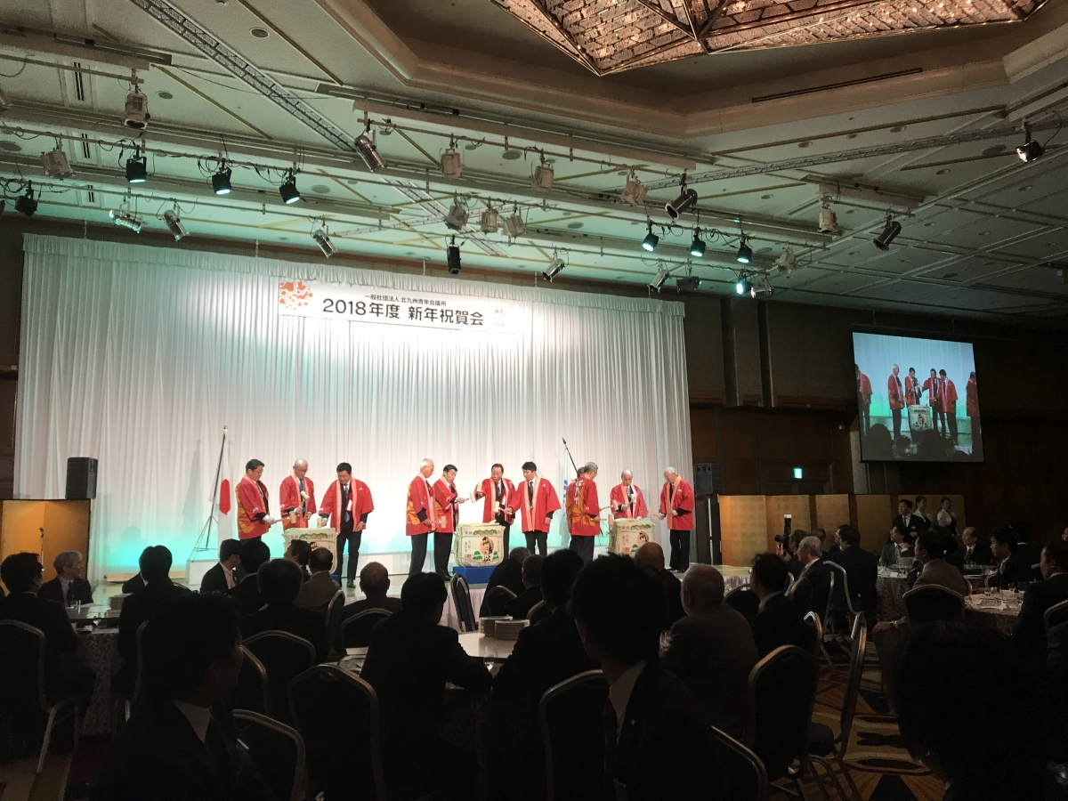 一般社団法人北九州青年会議所 2018年度 新年祝賀会のサムネイル画像3