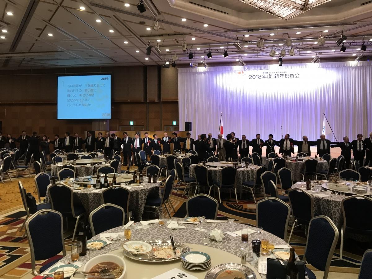 一般社団法人北九州青年会議所 2018年度 新年祝賀会のサムネイル画像4