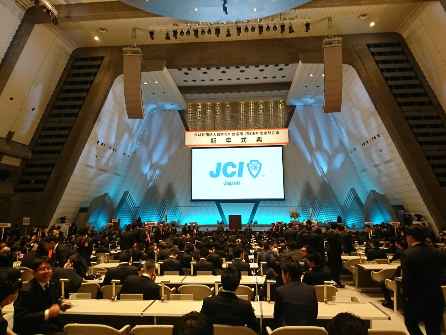 2018年度 京都会議のサムネイル画像1