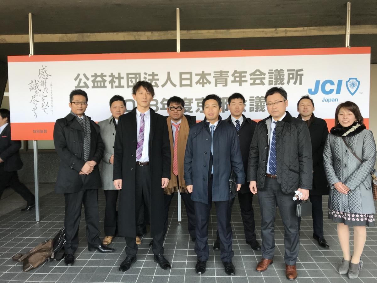 2018年度 京都会議