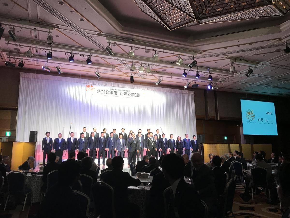 一般社団法人北九州青年会議所 2018年度 新年祝賀会