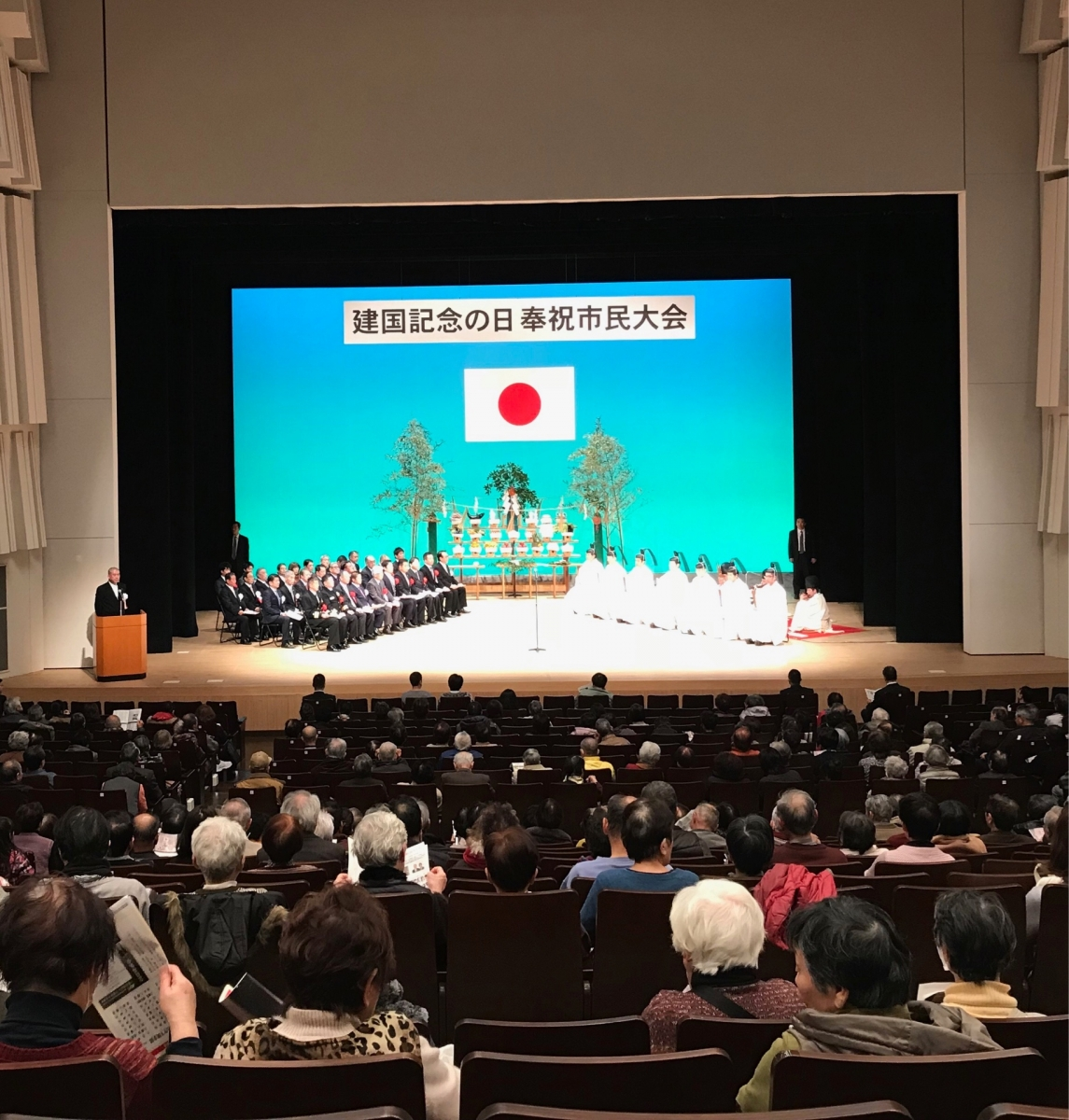 建国記念の日 奉祝市民大会