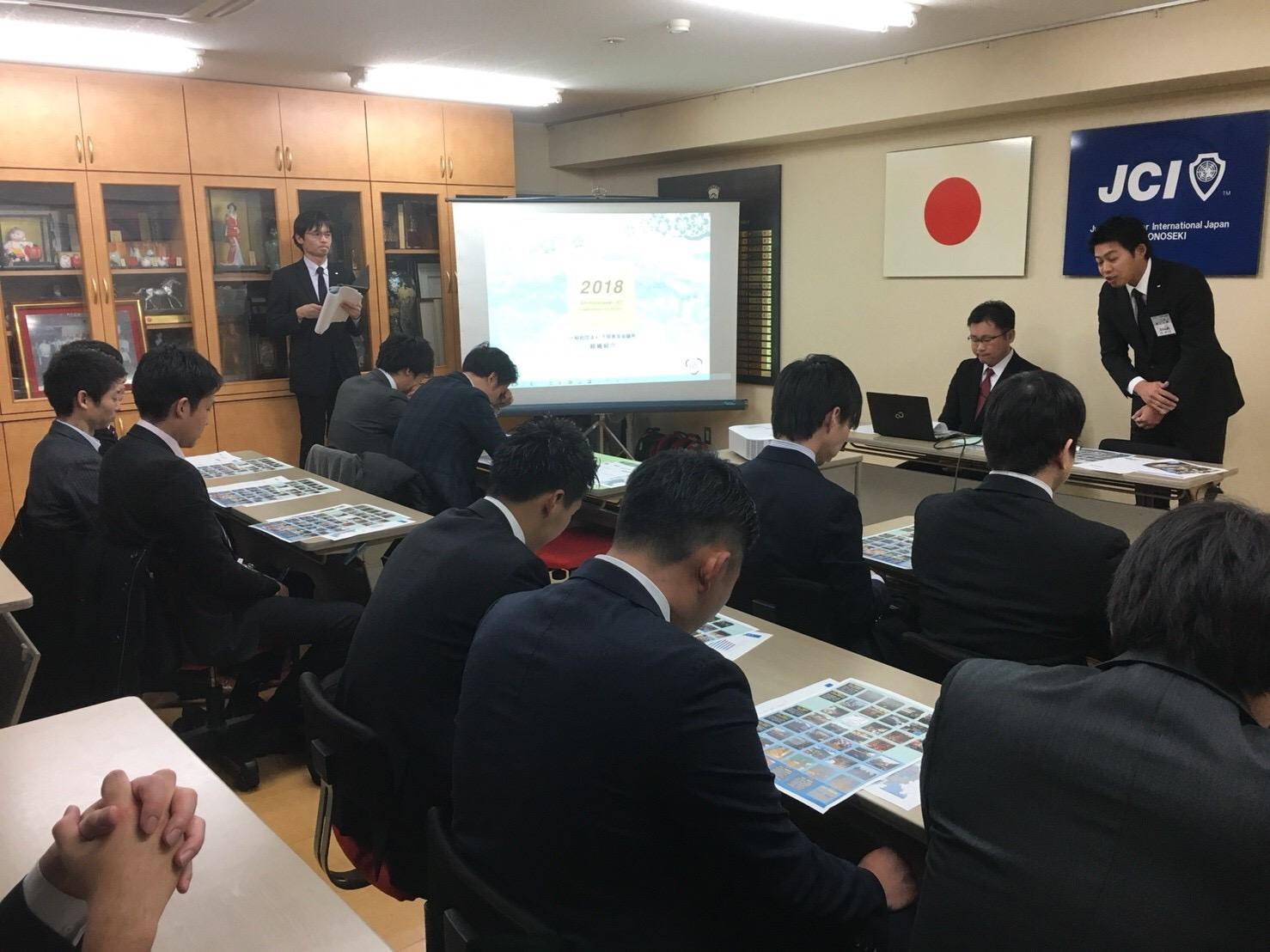 一般社団法人下関青年会議所2018年度説明会のサムネイル画像4