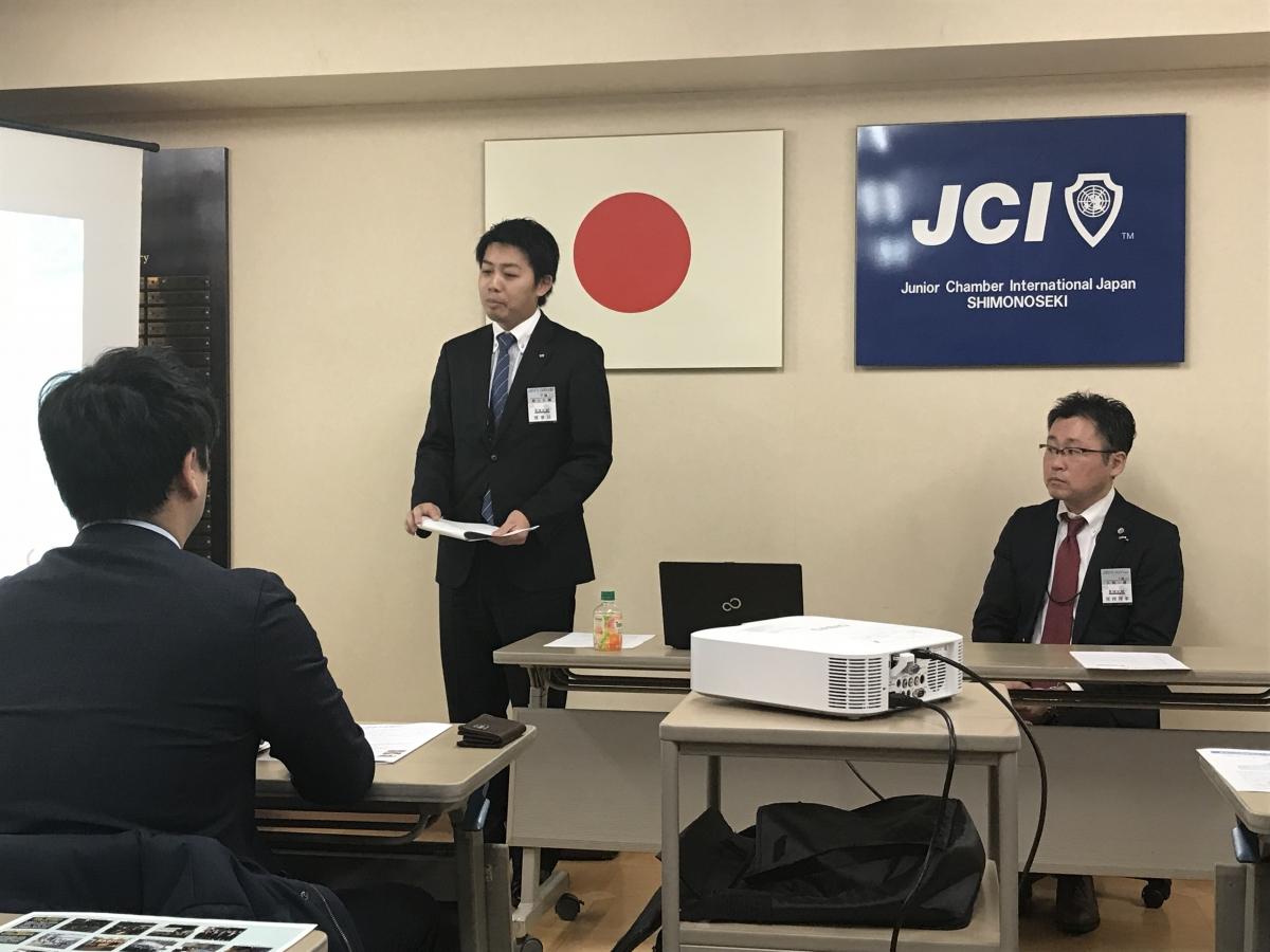 一般社団法人下関青年会議所2018年度説明会のサムネイル画像1