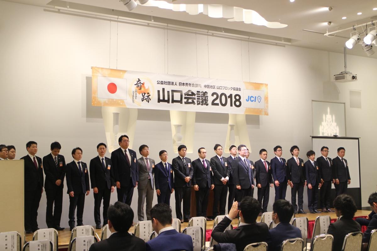 山口会議2018