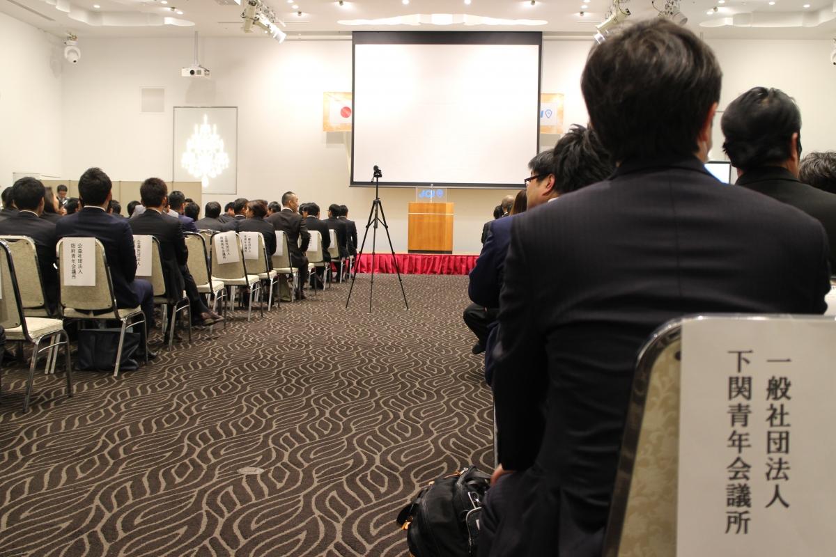 山口会議2018のサムネイル画像2