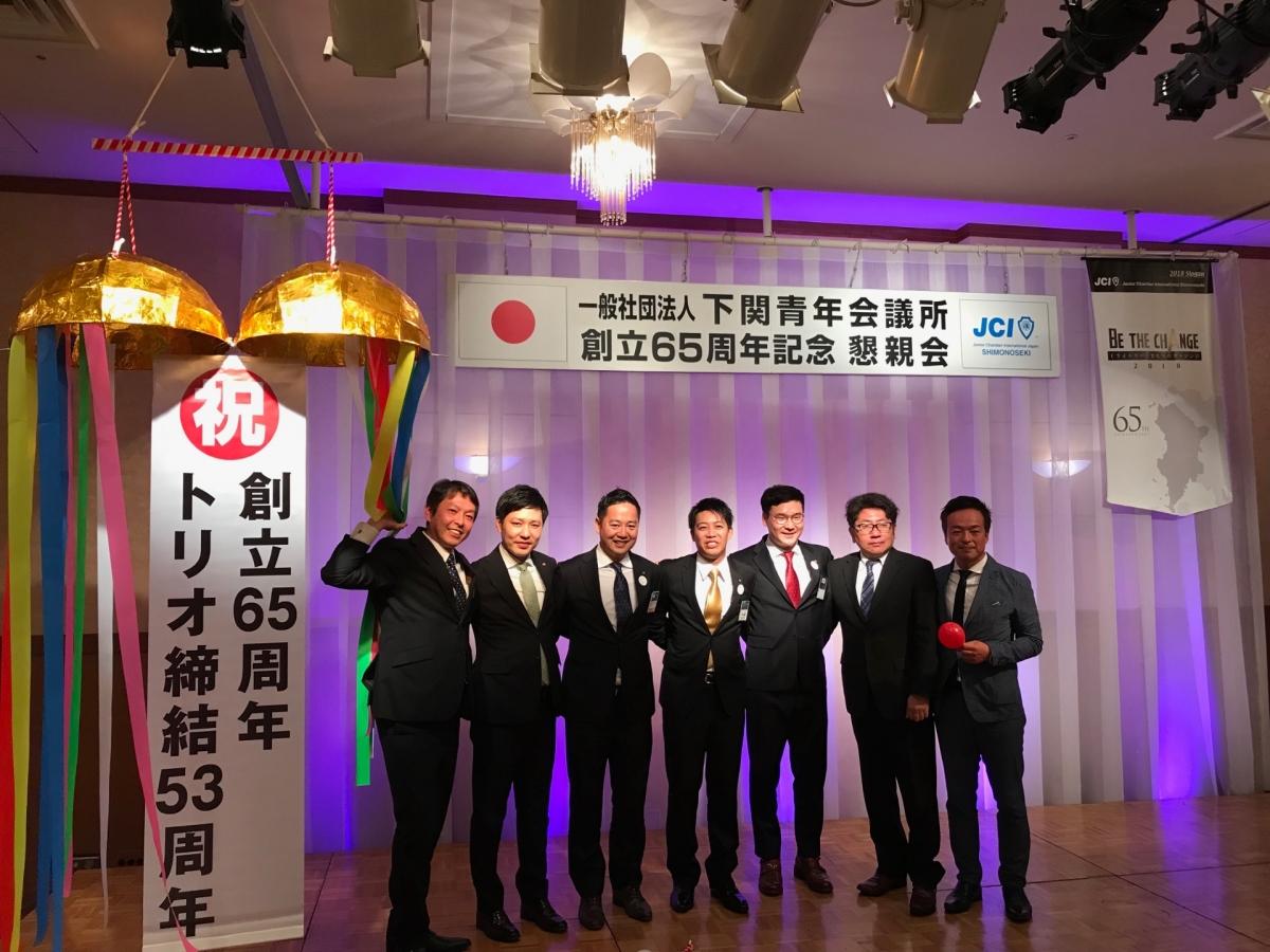 下関青年会議所創立65周年記念式典のサムネイル画像6