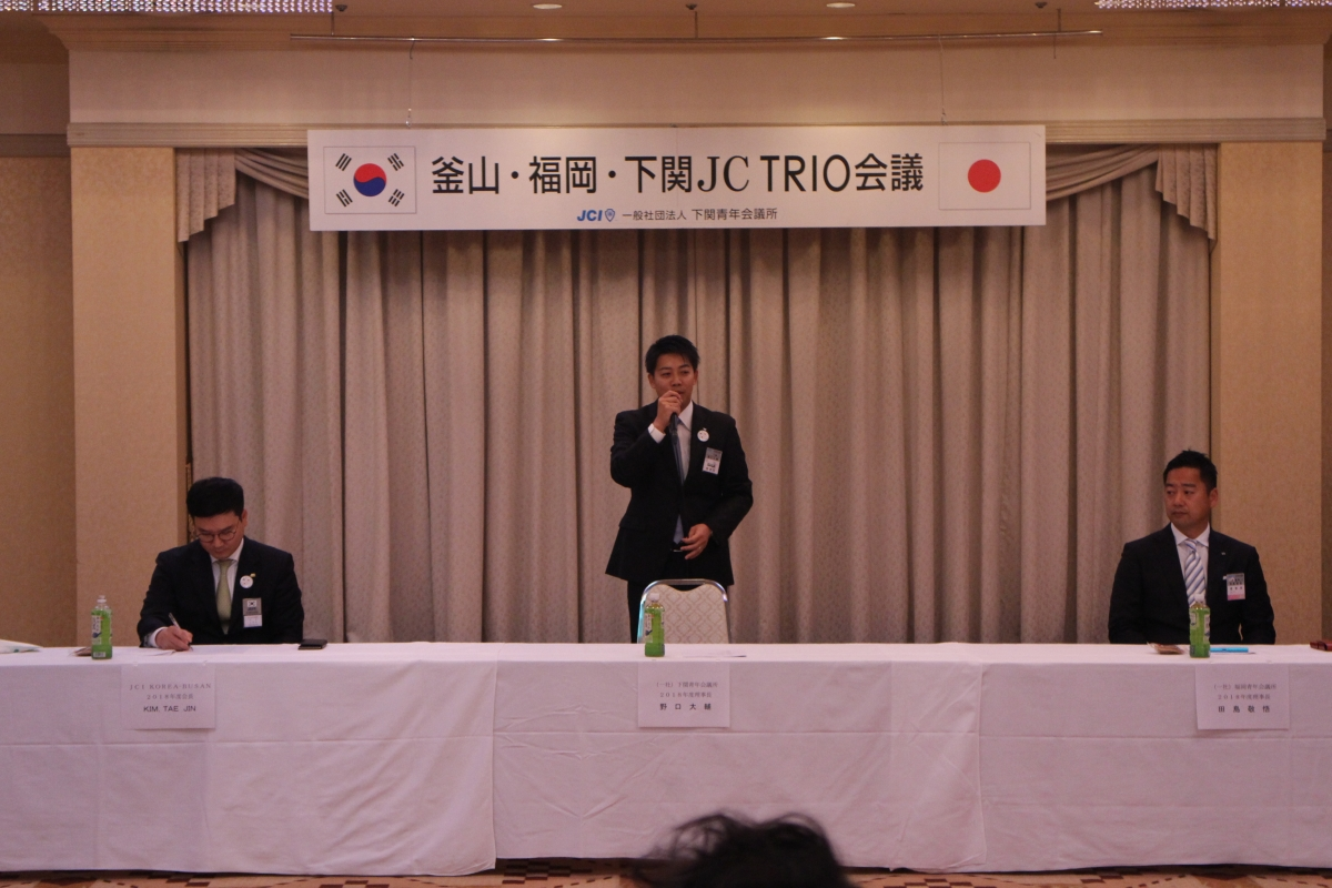 下関青年会議所創立65周年記念式典のサムネイル画像2