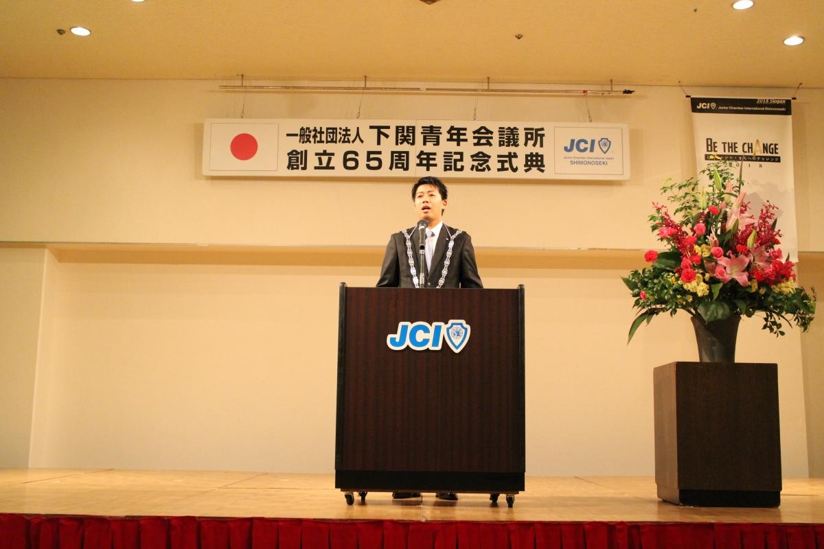下関青年会議所創立65周年記念式典