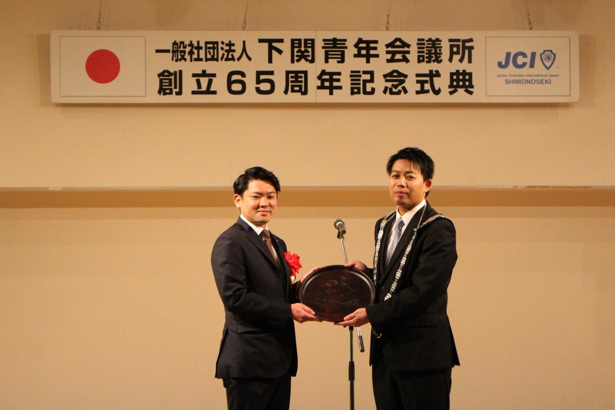 下関青年会議所創立65周年記念式典のサムネイル画像5