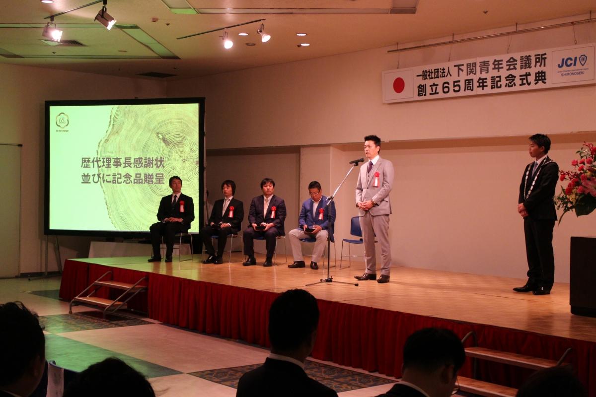 下関青年会議所創立65周年記念式典のサムネイル画像3