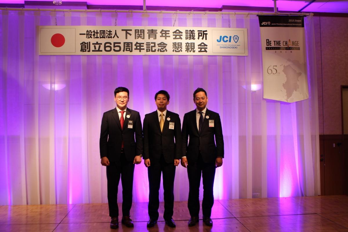 下関青年会議所創立65周年記念式典のサムネイル画像7
