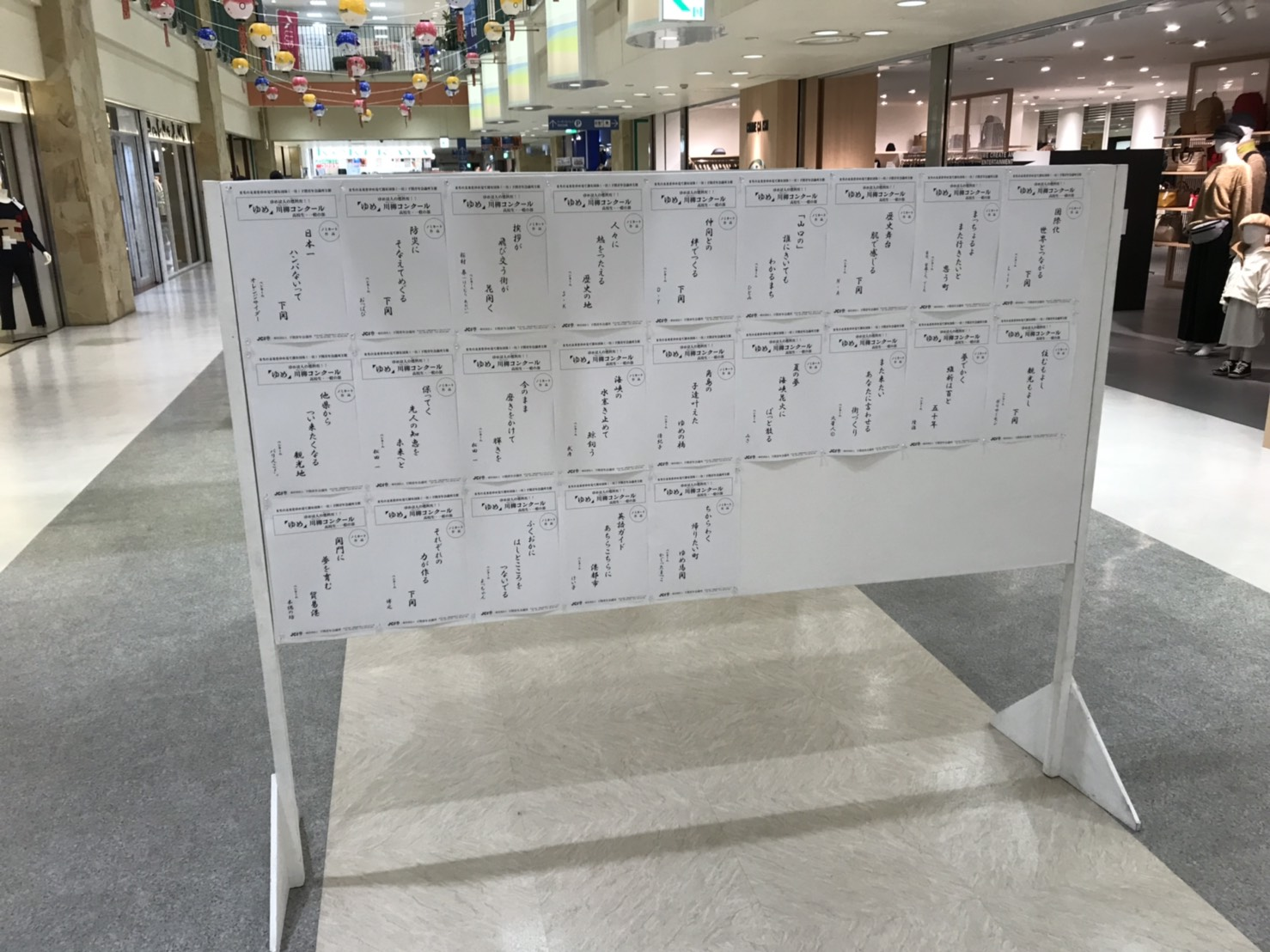 ゆめは人の燃料だ!!「ゆめ」川柳コンクール ◎作品展示◎のサムネイル画像4
