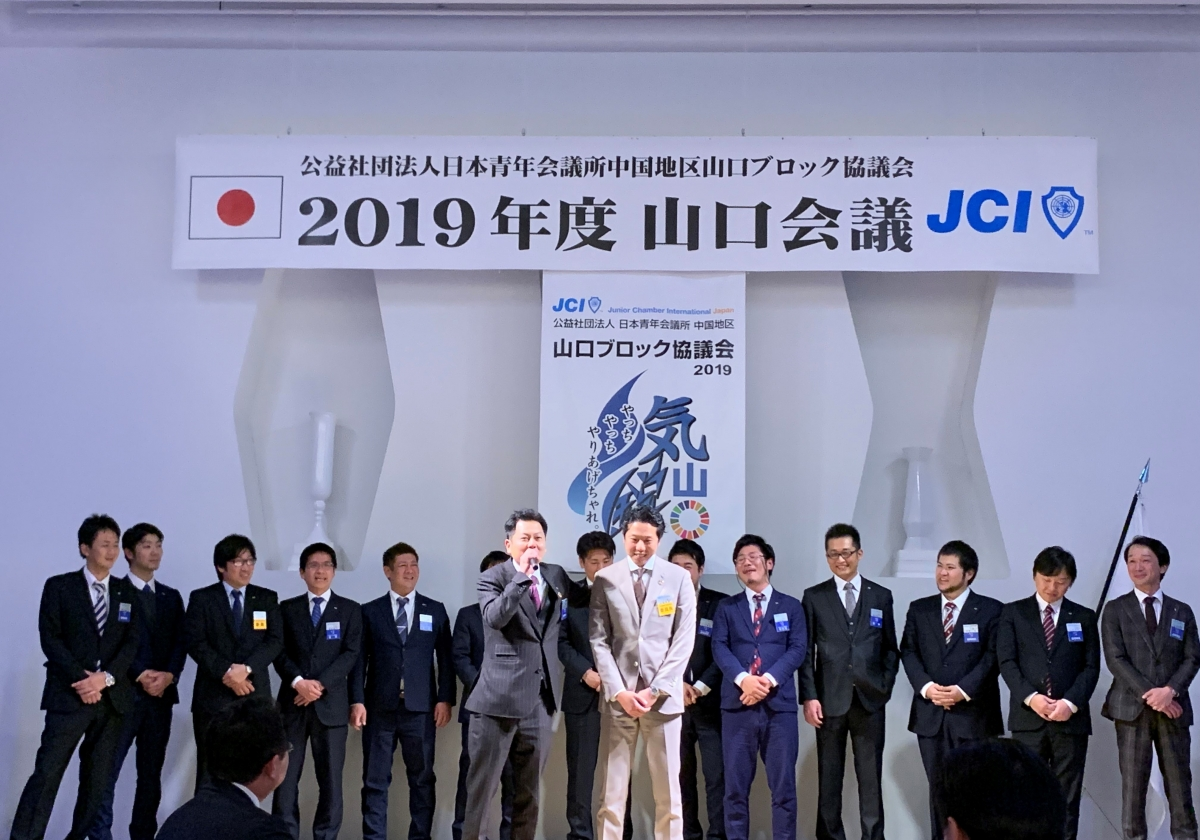 公益社団法人 日本青年会議所 中国地区 山口ブロック協議会 2019年度 山口会議のサムネイル画像7