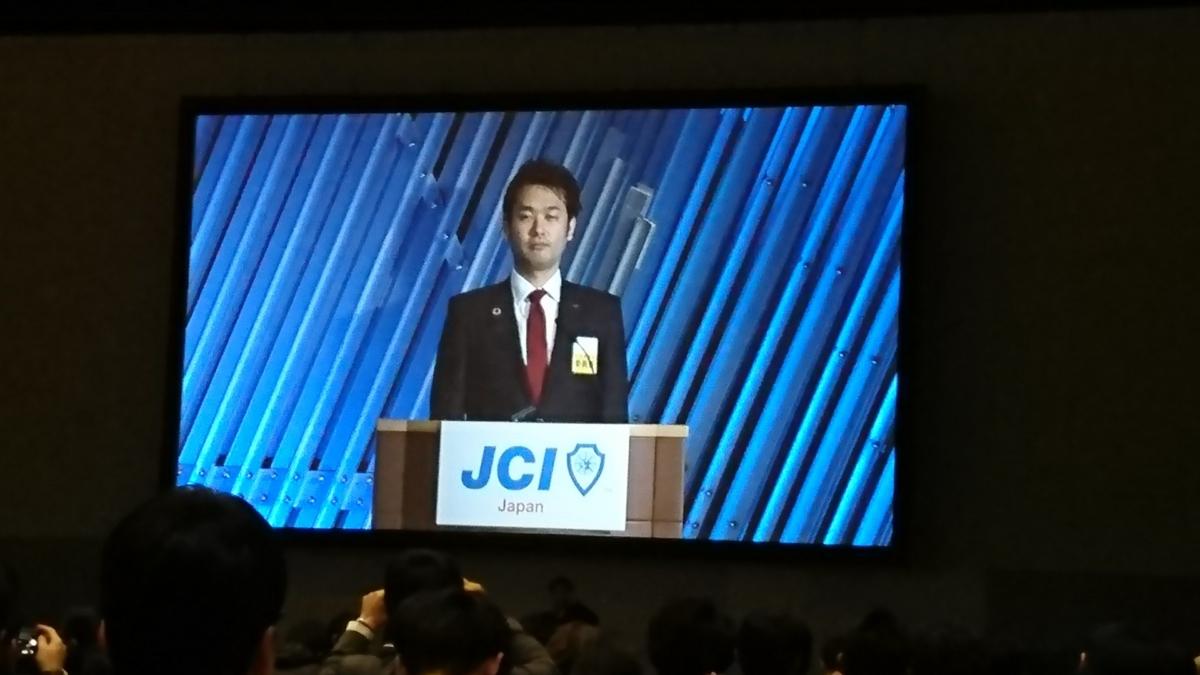 公益社団法人 日本青年会議所新年式典 2019年度京都会議のサムネイル画像7