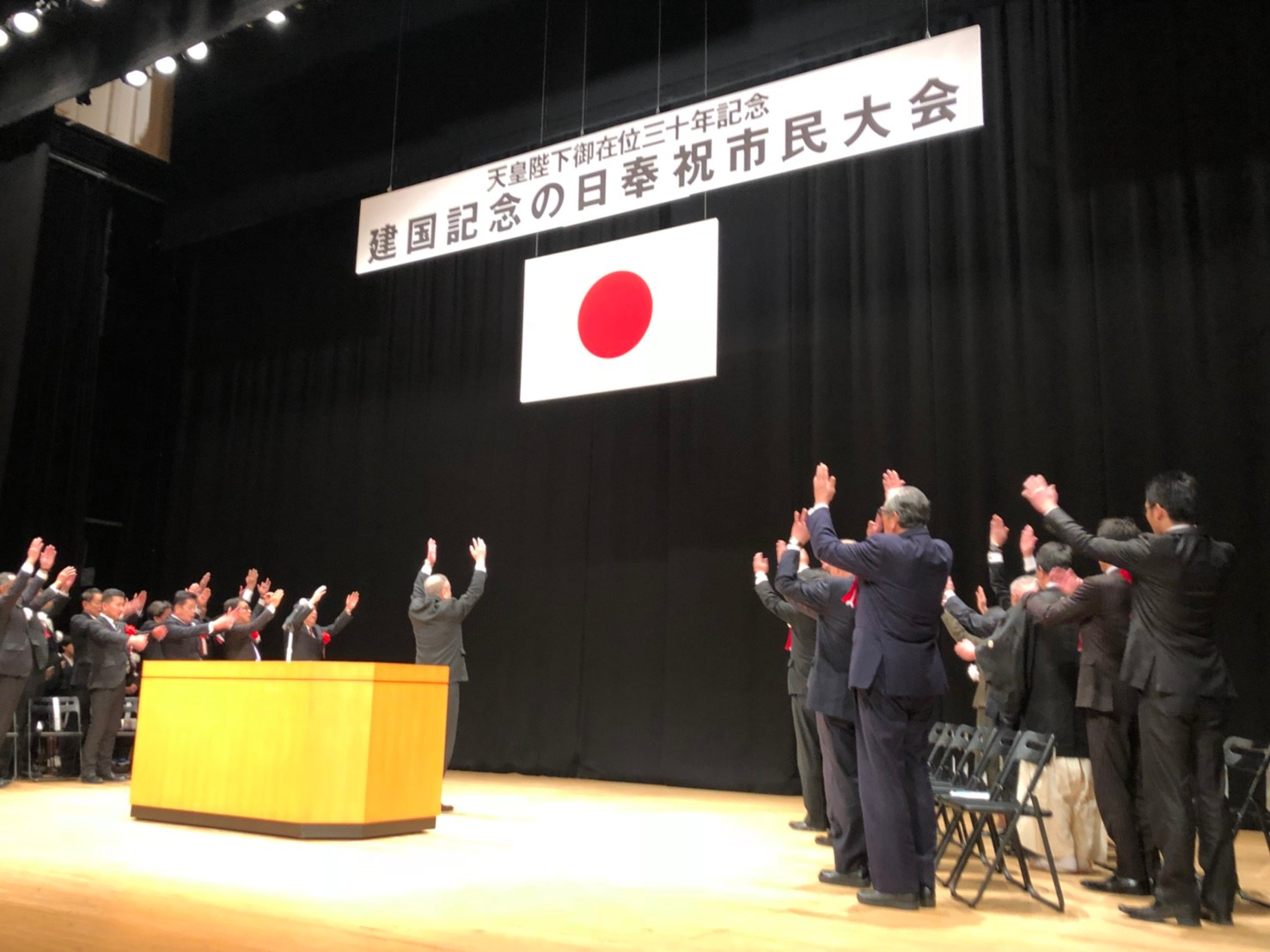 建国記念の日奉祝市民大会