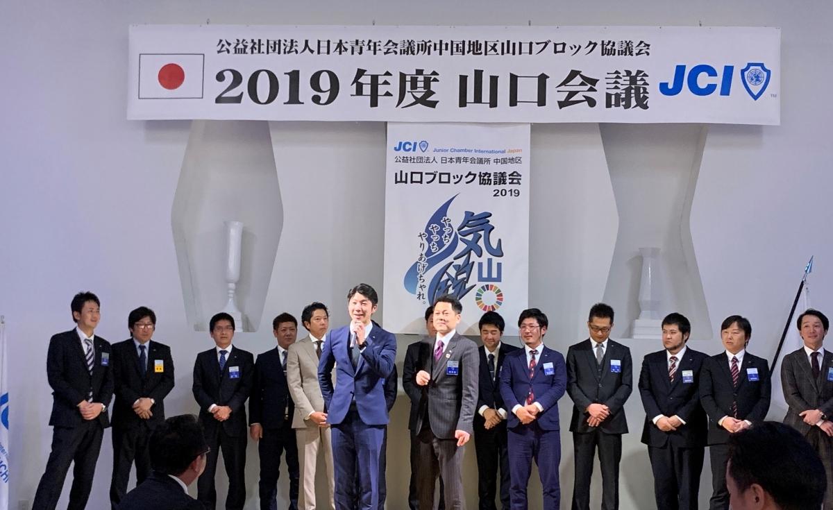 公益社団法人 日本青年会議所 中国地区 山口ブロック協議会 2019年度 山口会議のサムネイル画像4