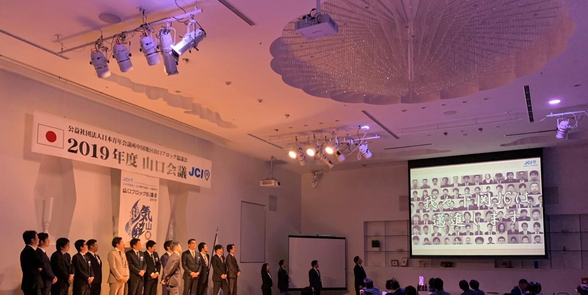 公益社団法人 日本青年会議所 中国地区 山口ブロック協議会 2019年度 山口会議のサムネイル画像3