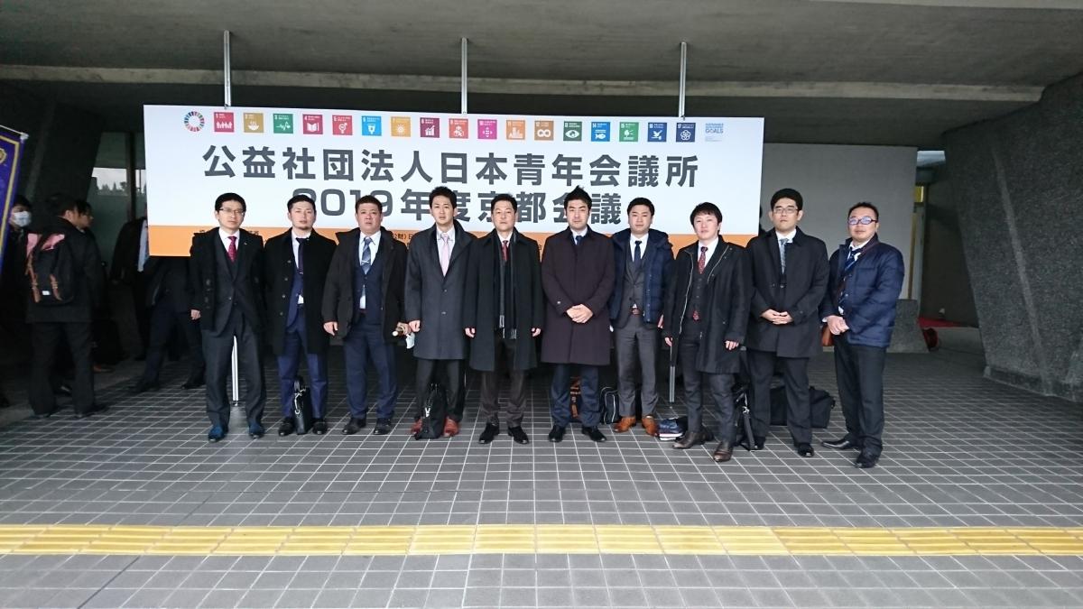 公益社団法人 日本青年会議所新年式典 2019年度京都会議