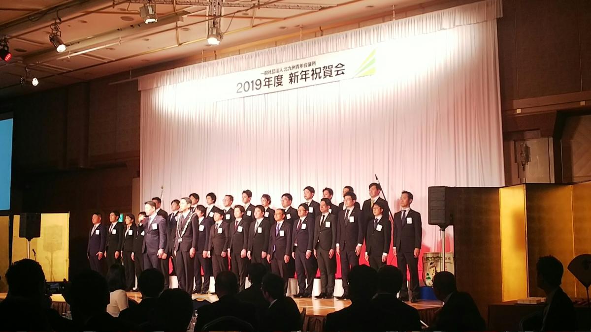 一般社団法人北九州青年会議所新年祝賀会