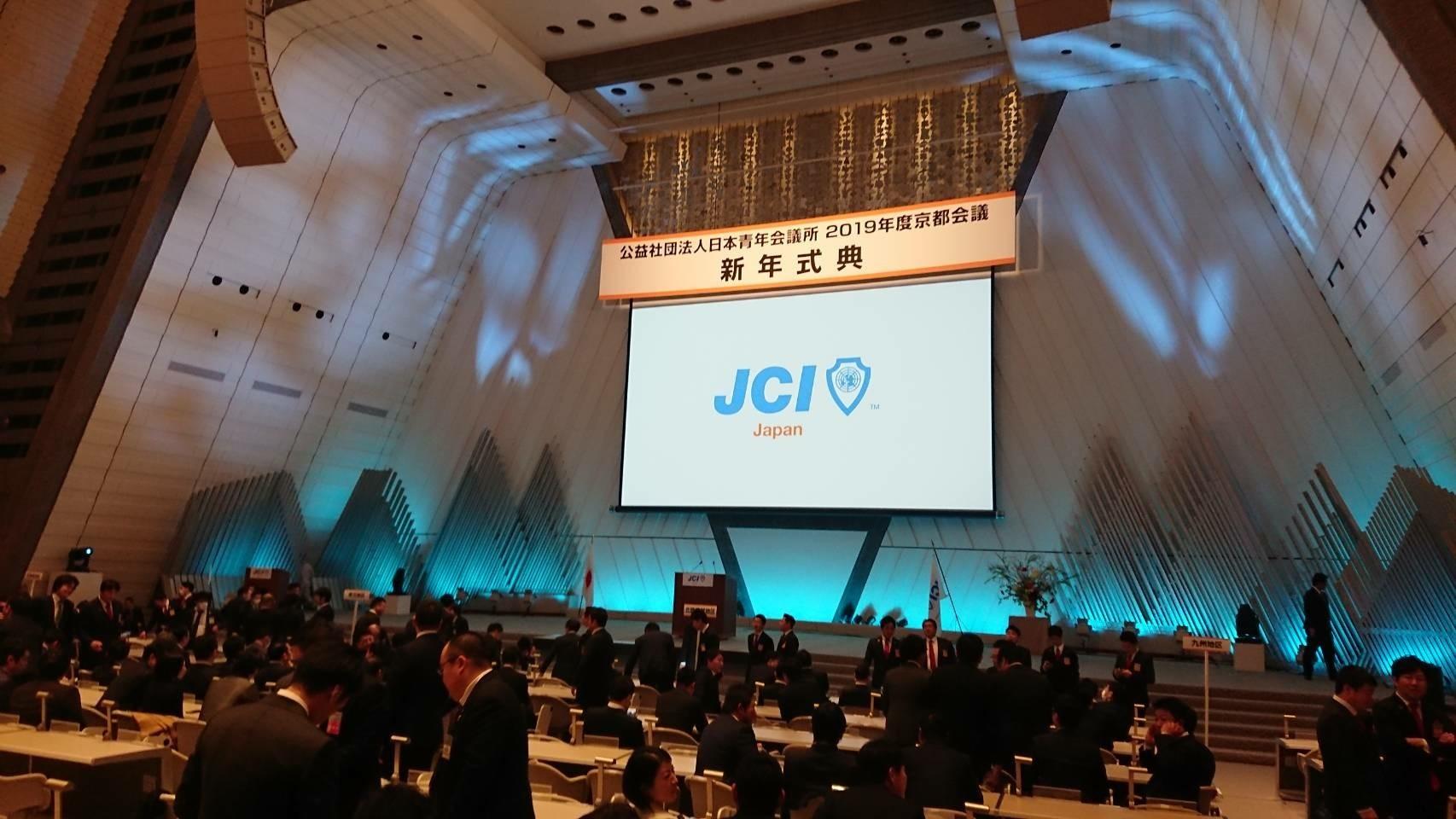公益社団法人 日本青年会議所新年式典 2019年度京都会議のサムネイル画像1