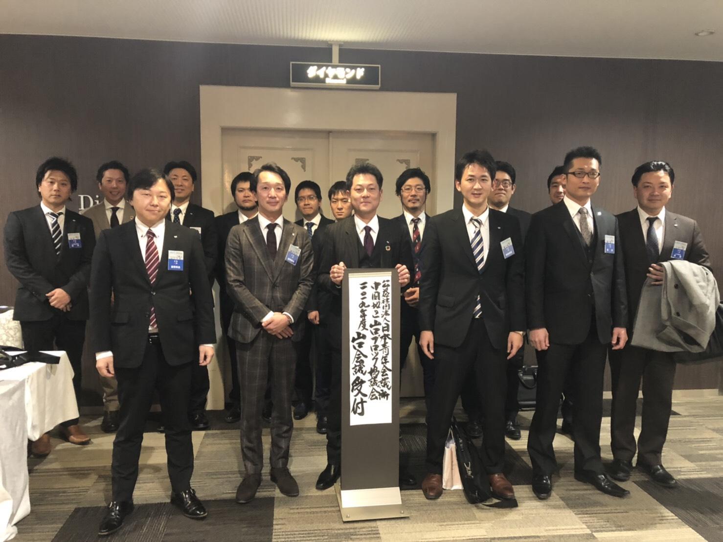 公益社団法人 日本青年会議所 中国地区 山口ブロック協議会 2019年度 山口会議