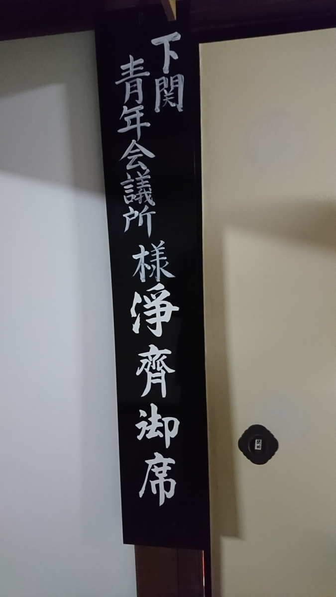 公益社団法人 日本青年会議所新年式典 2019年度京都会議のサムネイル画像5