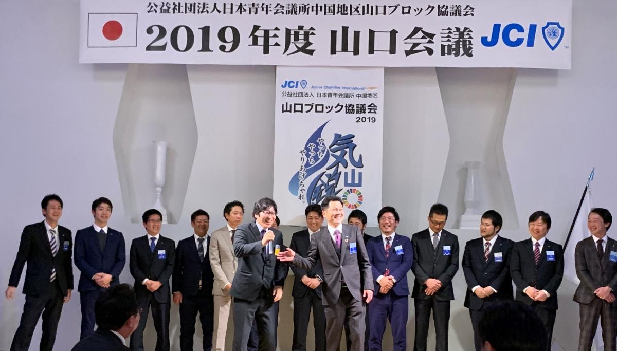 公益社団法人 日本青年会議所 中国地区 山口ブロック協議会 2019年度 山口会議のサムネイル画像5