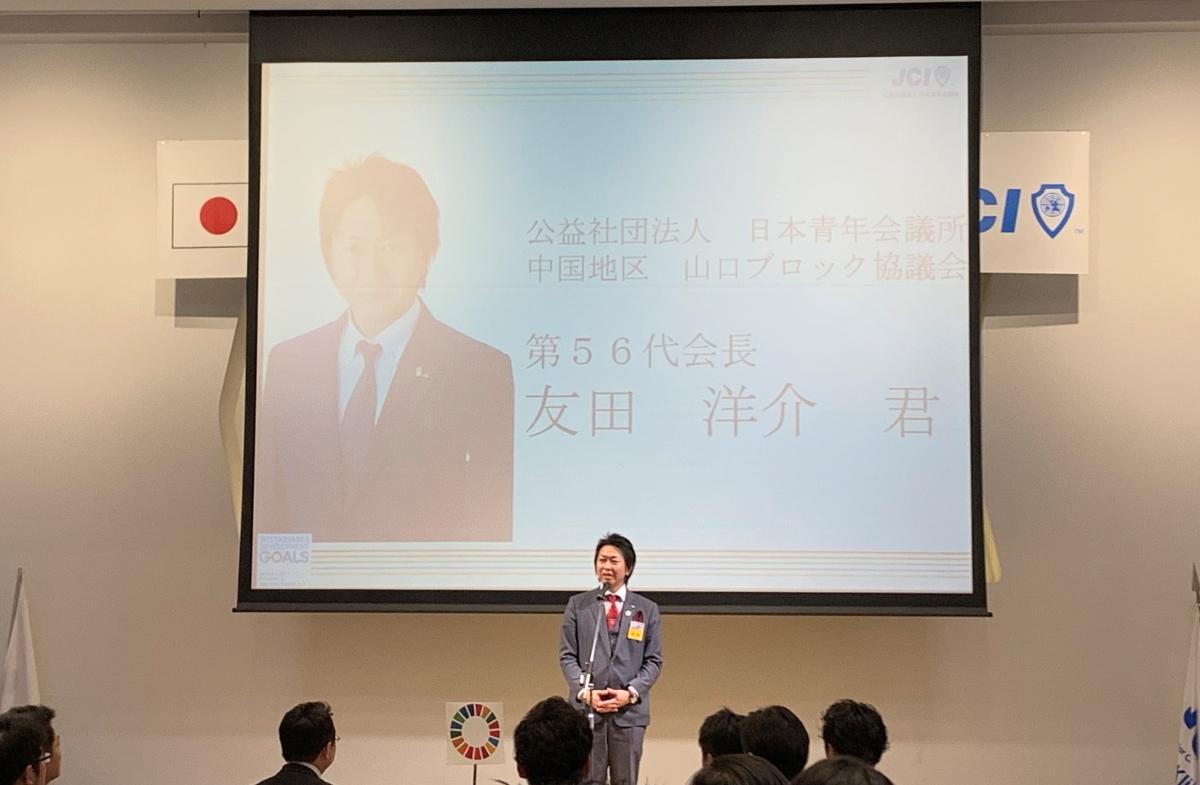 公益社団法人 日本青年会議所 中国地区 山口ブロック協議会 2019年度 山口会議のサムネイル画像2