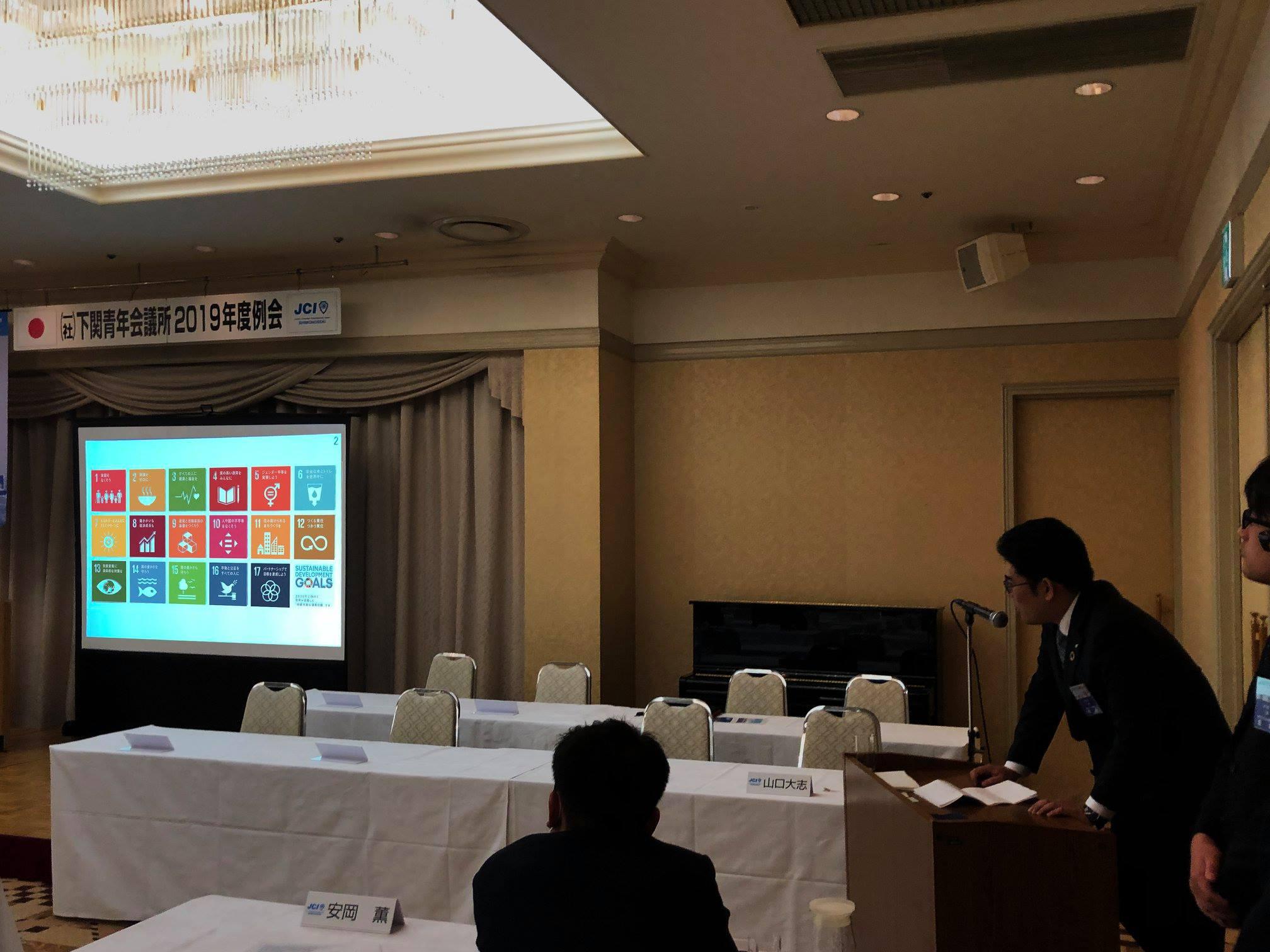 「SDGs推進プロジェクト始動!!」のサムネイル画像1