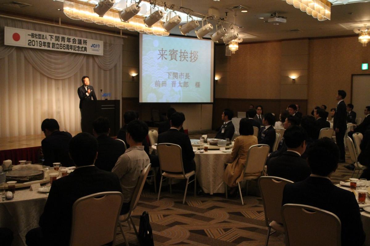 下関青年会議所創立66周年記念式典のサムネイル画像1