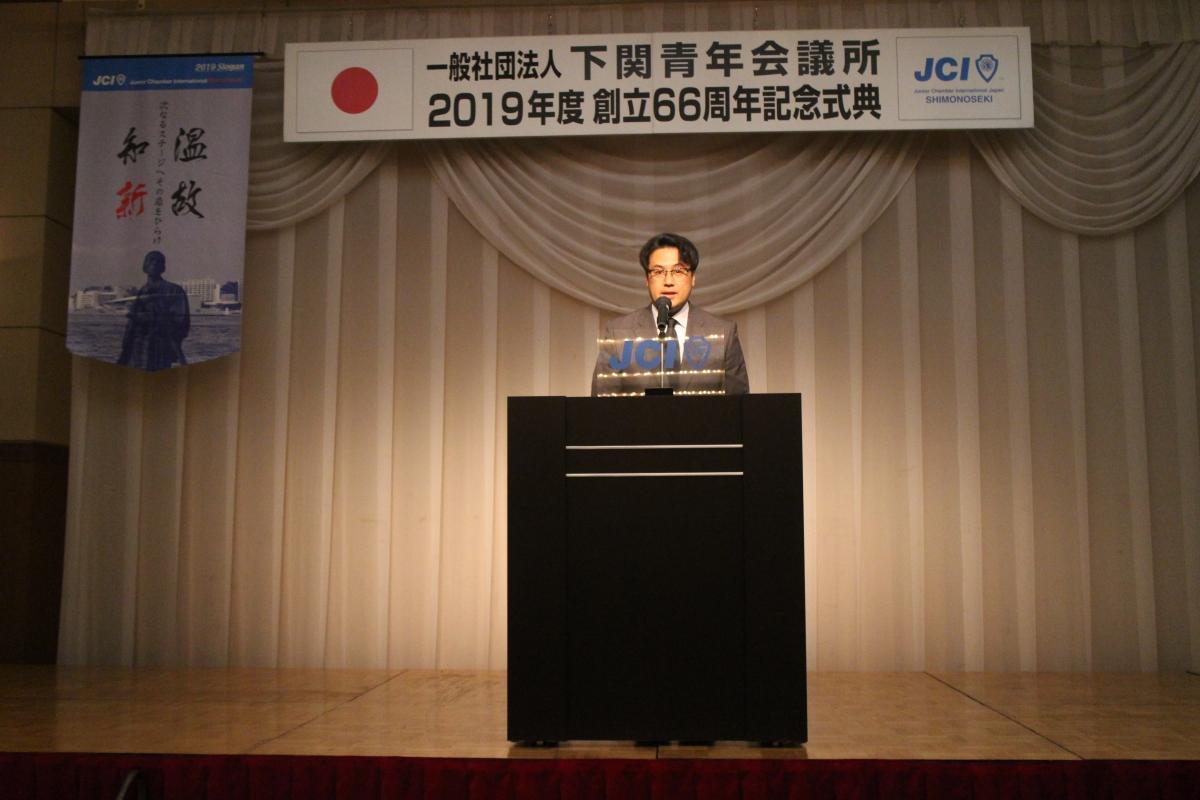 下関青年会議所創立66周年記念式典のサムネイル画像2