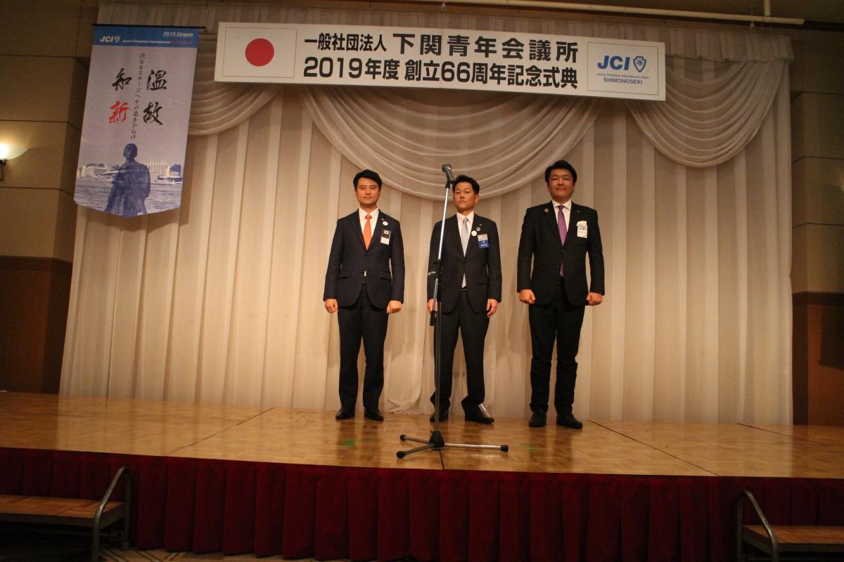 下関青年会議所創立66周年記念式典のサムネイル画像3