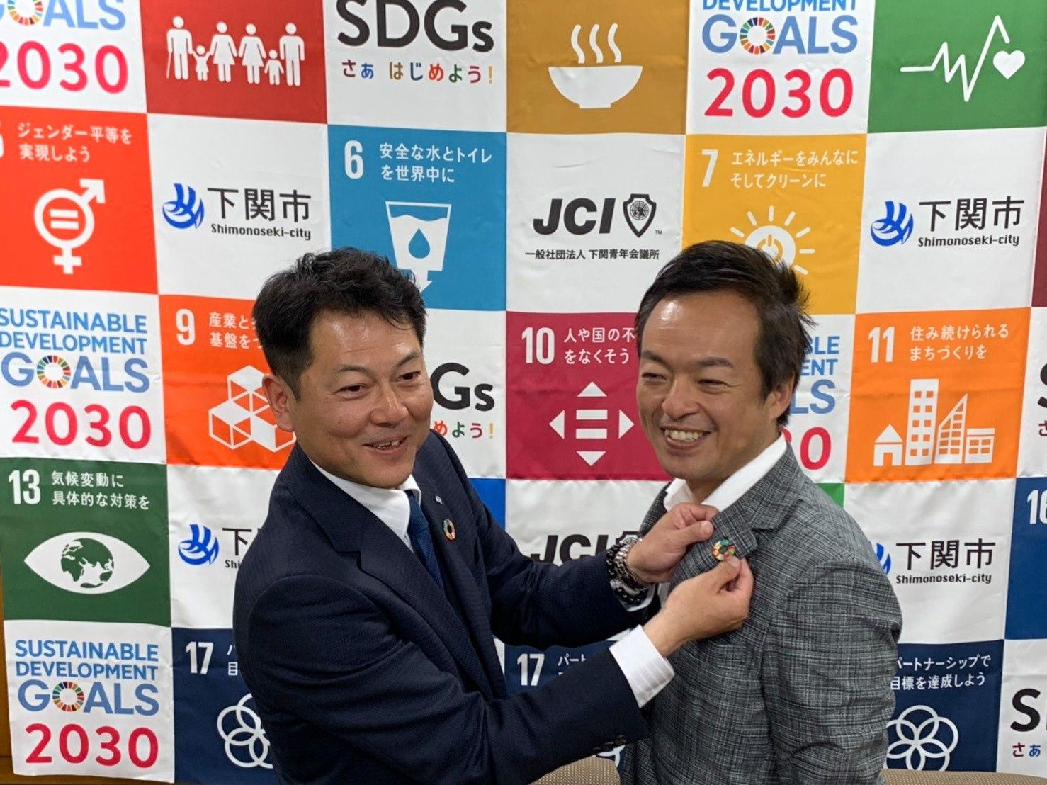 一般社団法人 下関青年会議所はSDGsを推進しております!のサムネイル画像1