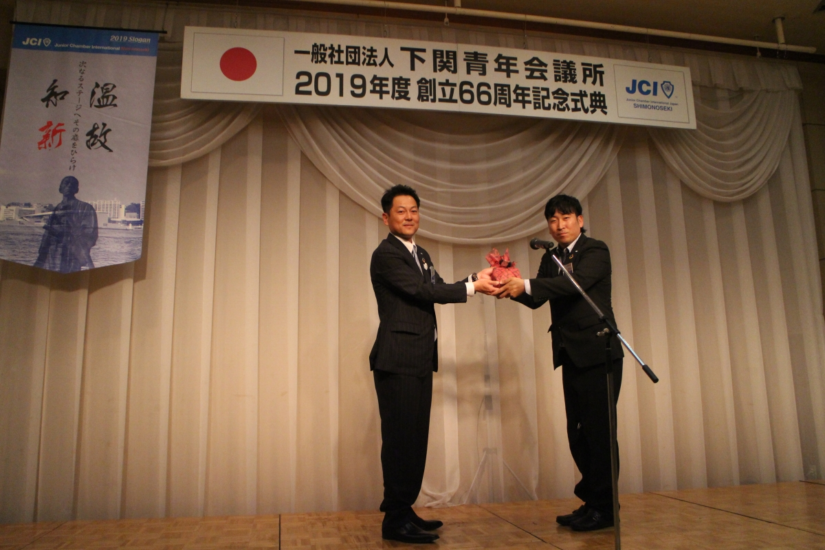 下関青年会議所創立66周年記念式典のサムネイル画像4