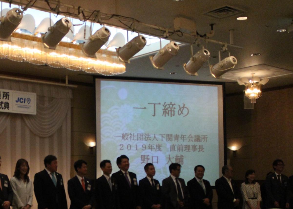 下関青年会議所創立66周年記念式典のサムネイル画像5