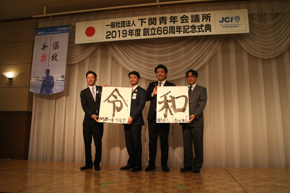 下関青年会議所創立66周年記念式典