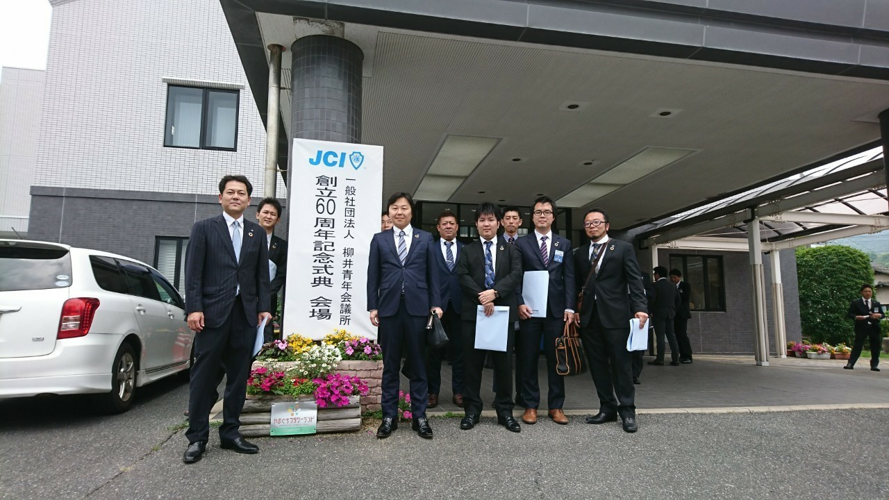 一般社団法人柳井青年会議所創立60周年記念式典