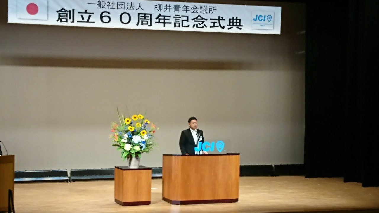 一般社団法人柳井青年会議所創立60周年記念式典のサムネイル画像2