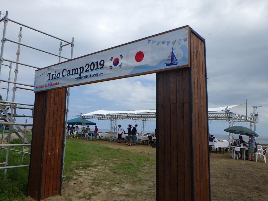 「トリオキャンプ2019」